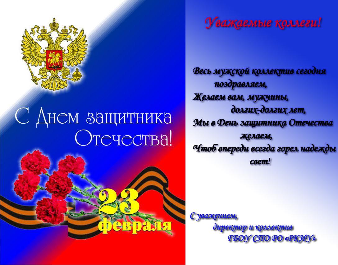 От всей души поздравляю вас с наступающим праздником - днём защитника отечества!